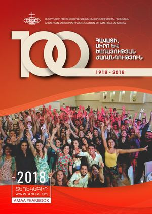 AMAA Armenia Yearbook 2018