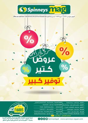 Tsawq Net Spinneys Egypt 15 8 2019