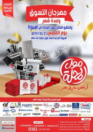 Tsawq Net Mall Of Mahala Egypt 15 8 2019