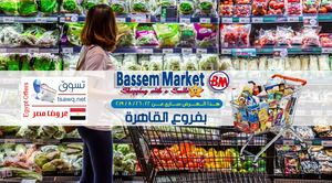 Tsawq Net Bassem Market All Branches Egypt 22 08 2019