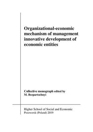 Calaméo - Organizational-economic mechanism of management