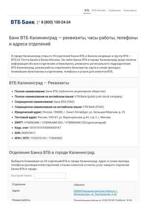 банк втб пао ул воронцовская д 43 стр 1 г москва 109147 телефон