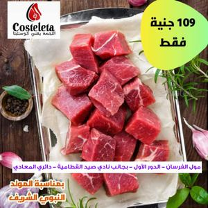 Tsawq Net Costeleta Fresh Meat Shop Eg 10 11 2019 01