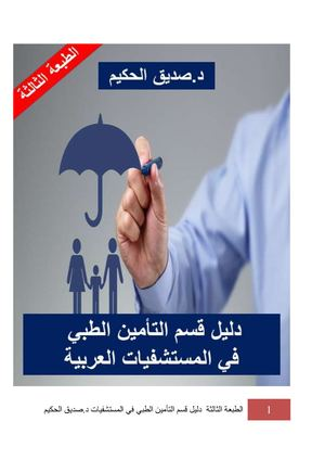 Calameo الطبعة الثالثة دليل قسم التأمين أو دورة الإرادات في المستشفيات