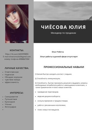Grey Minimal Photo Acting Resume
