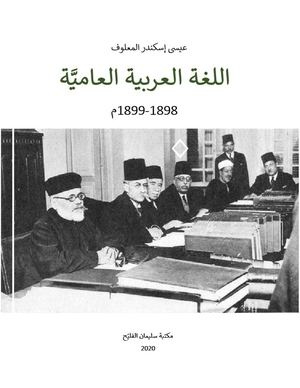 Calameo اللغة العربية العامي ة