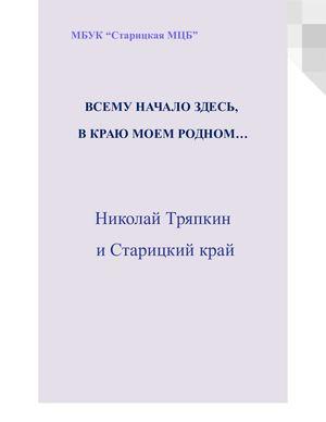 Николай Тряпкин и Старицкий край