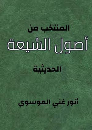 Calameo المنتخب من اصول الشيعة الحديثية