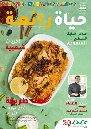 Good Life-Saudi Cuisine Arabic