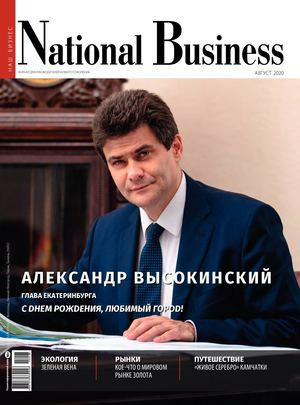 National Business Август 2020