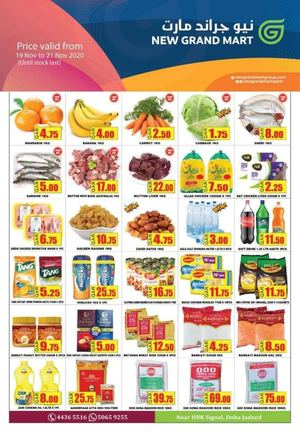 Tsawq Net New Grand Mart Qa Doha Jadeed 19 11 2020