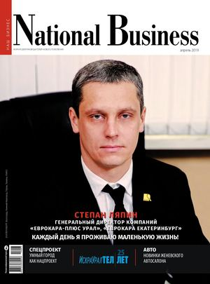 National Business апрель
